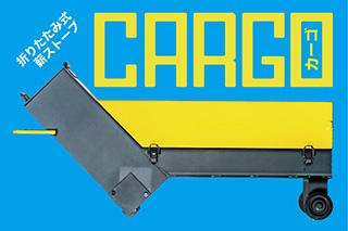 折りたためる、持ち運べる。ライフハックな薪ストーブ「CARGO」が登場!
