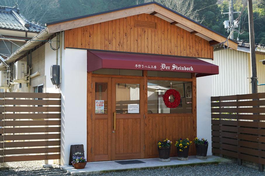 畜産の盛んな兵庫で、本場ドイツの味を。 手作りハム工房「デア シュタインボック」