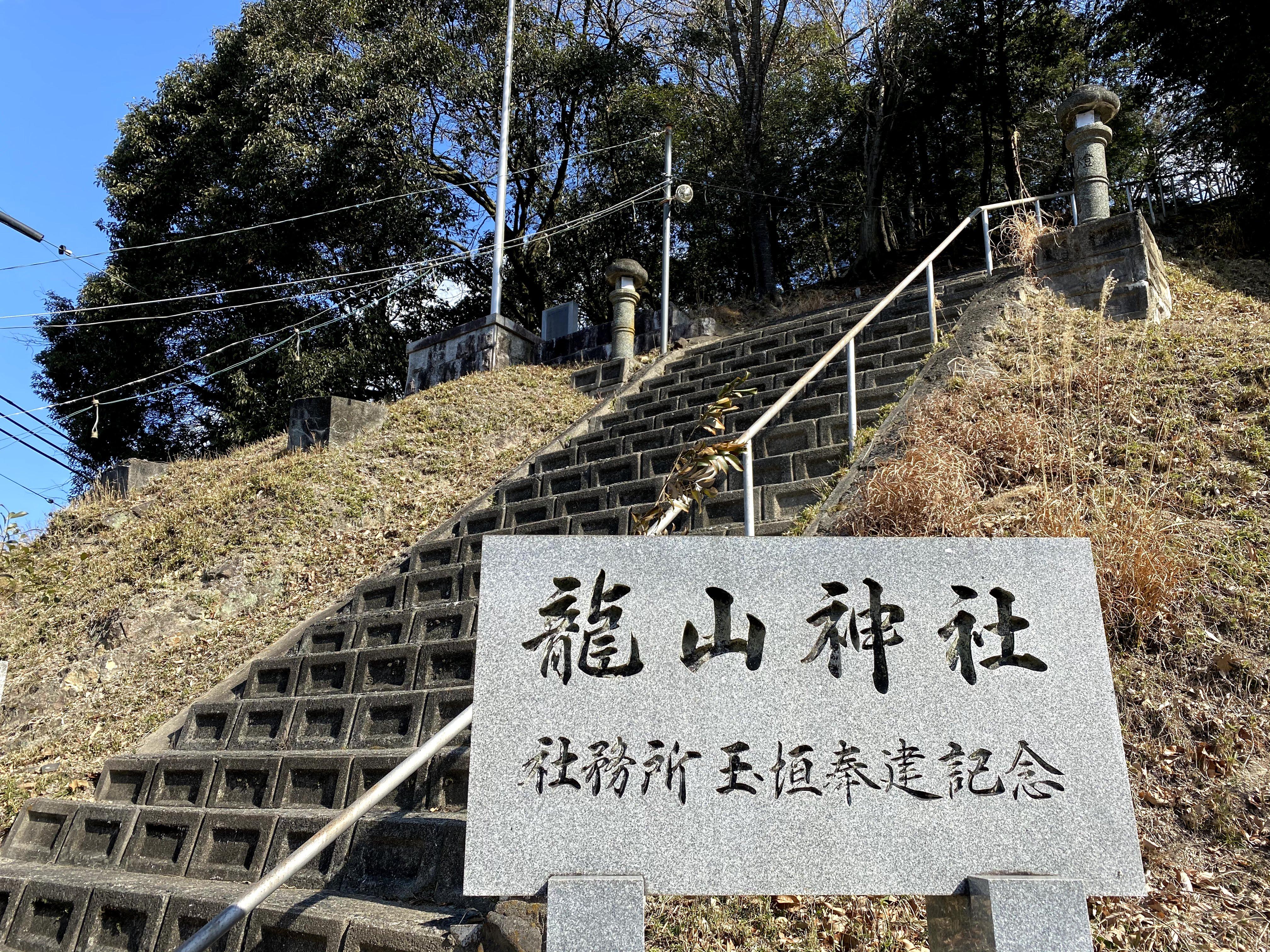 真剣に神社の階段数えてみた![佐用町龍山神社]